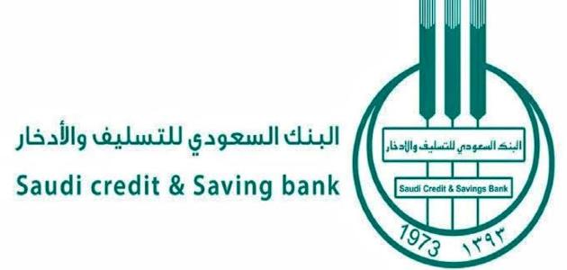 رابط وخطوات تقديم طلب اعفاء بنك التسليف 1441