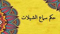 حكم سماع الشيلات في رمضان