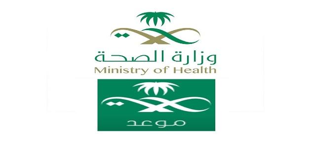 مواعيد دوام المراكز الصحية والمستشفيات في شهر رمضان 1441