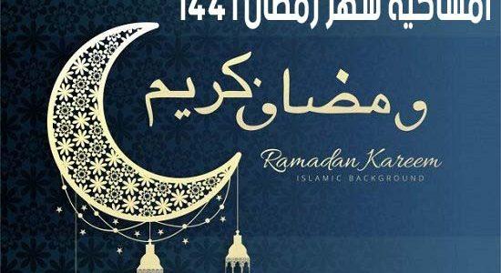 تقديم راتب رمضان 1441