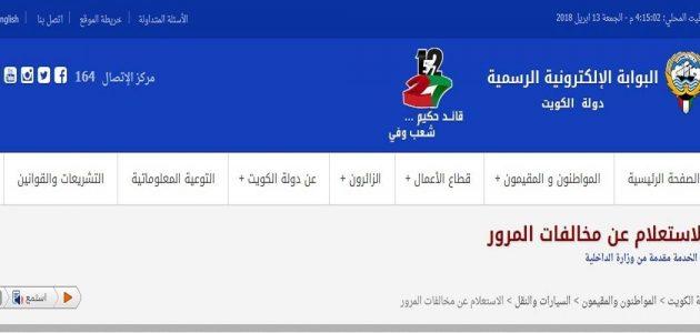 خطوات الاستعلام عن المخالفات المرورية في الكويت