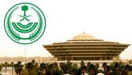 طريقة الاعتراض على مخالفة منع التجول في السعودية