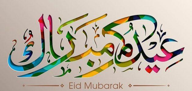مسجات تهنئة بعيد الفطر 2020 eid Mubarak رسائل تهاني العيد الصغير