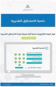 طريقة استخدام حاسبة حساب المواطن