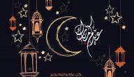 بطاقات تهنئة عيد الفطر 2020 Eid mubark رسائل التهنئة بالعيد