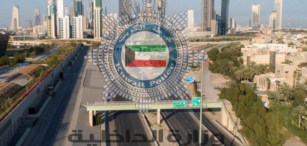 خطوات الحصول على تصريح خروج اثناء الحظر في الكويت