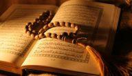 دعاء ختم القرآن الكريم في رمضان لابن تيمية