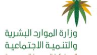 موعد العودة للدوام في القطاع العام في السعودية
