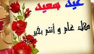 أحدث رسائل تهنئة عيد الفطر 1441 للمخطوبين والمتزوجين