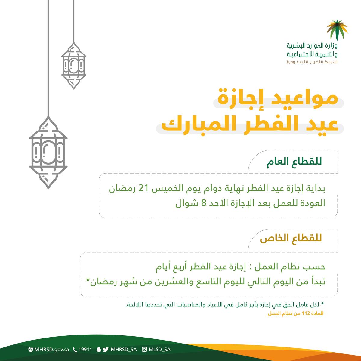 موعد إجازة عيد الفطر في القطاع الخاص