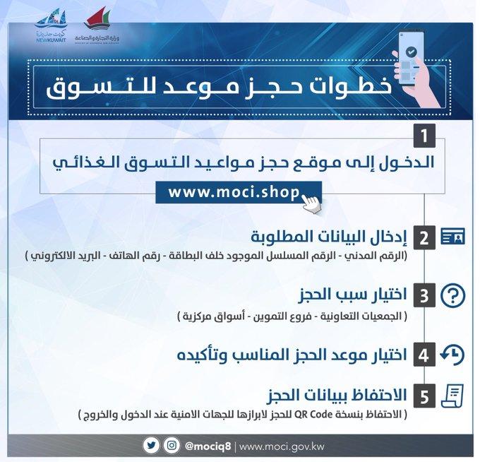 خطوات حجز موعد للتسوق في الكويت