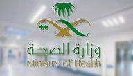 سلم رواتب موظفين وزارة الصحة 2020 – 1441