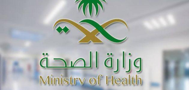 سلم رواتب موظفين وزارة الصحة 2020 1441 موقع البديل