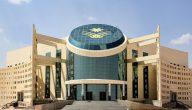 آلية الدراسة والاختبارات في جامعة نجران