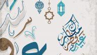 موعد صلاة عيد الفطر في الكويت 1441 – 2020