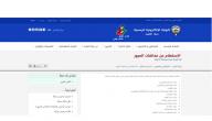 رابط الاستعلام عن مخالفات المرور في الكويت بالرقم المدني