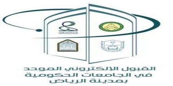 موعد فتح القبول الإلكتروني الموحد للطالبات في الرياض 1442