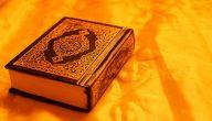 تفسير حلم سماع القرآن بصوت جميل في المنام لابن شاهين