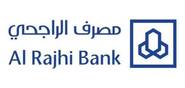 مواعيد عمل مصرف الراجحي في رمضان 1441 بكافة المناطق موقع البديل