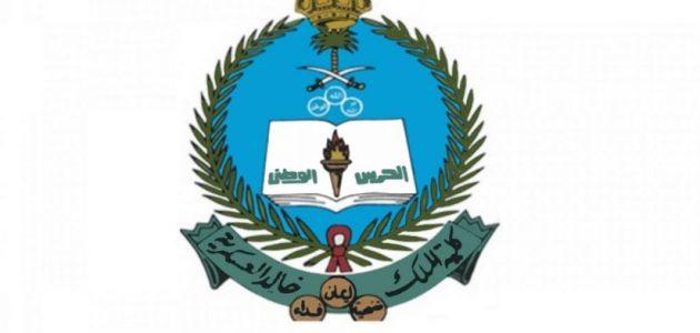 شروط تقديم كلية الملك خالد العسكرية لحملة الثانوية
