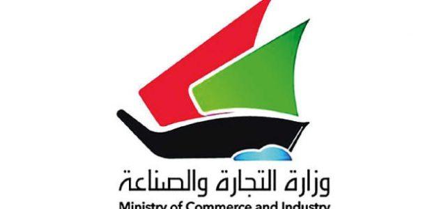 رابط حجز موعد سوق السمك في الكويت