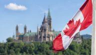 أين تقع كندا وما هي عاصمتها