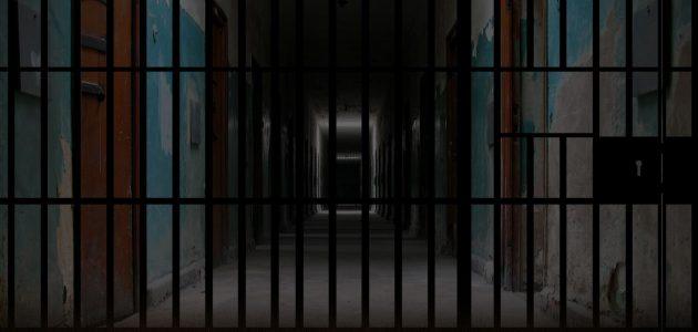 تفسير رؤية السجن في المنام لابن سيرين