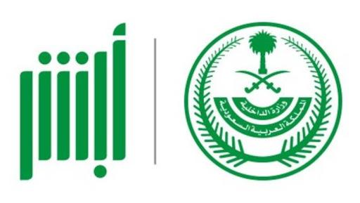 خطوات حجز موعد زيارة سجين في السعودية عبر ابشر