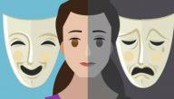 ما هي أنواع الاضطراب ثنائي الأقطاب ؟