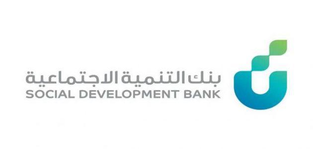 شروط الحصول على قرض السيارة من بنك التنمية الاجتماعية