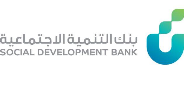 شروط الحصول على تمويل للأعمال الحرة من بنك التنمية الاجتماعية 1441