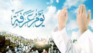 دعاء يوم عرفة عن النبي كاملاً مكتوب