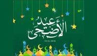 """رسائل تهنئة عيد الأضحي المبارك 1441 """"كل عام وانتم بخير"""""""