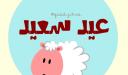 موعد صلاة عيد الأضحى في الأردن 2020