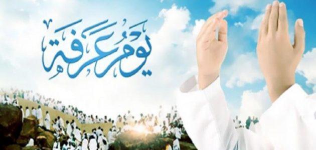 فضل يوم عرفة عن النبي