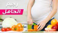 برنامج رجيم الحوامل لسالي فؤاد