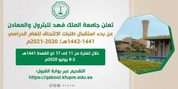 رابط التسجيل في جامعة الملك فهد للبترول والمعادن 1442