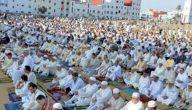 موعد صلاة عيد الأضحى في سلطنة عمان 2020