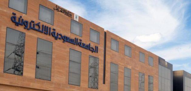 موعد فتح التسجيل في الجامعة السعودية الإلكترونية 1442