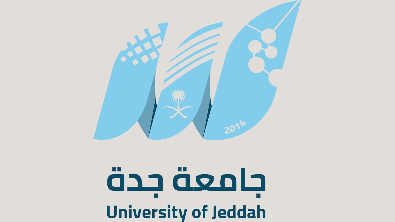 مواعيد القبول في جامعة جدة 1442 موقع البديل