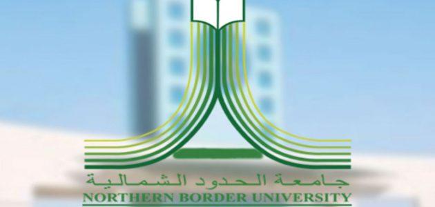 مواعيد القبول في جامعة الحدود الشمالية 1442