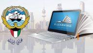 طريقة التسجيل في المنصة التعليمية الكويت
