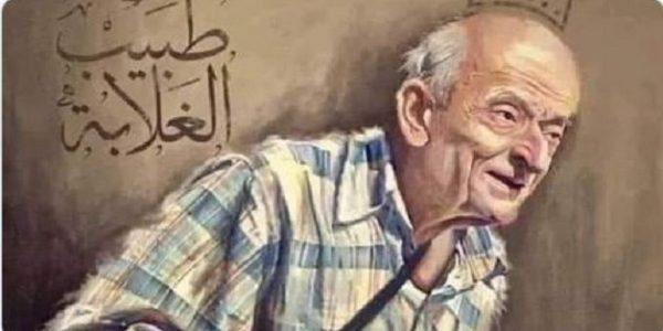من هو طبيب الغلابة الدكتور محمد مشالي