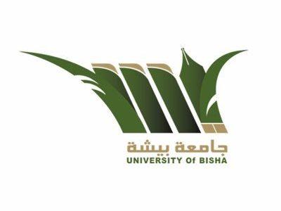 مواعيد القبول في جامعة بيشة 1442