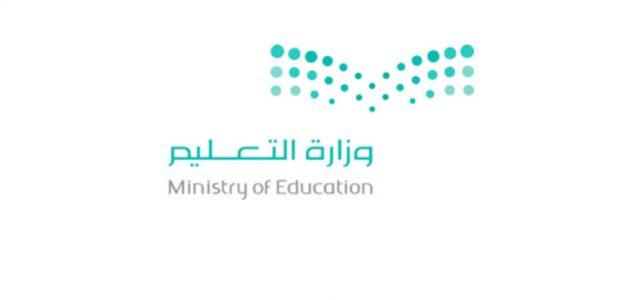 رابط الاستعلام عن راتب المعلمين عبر نظام فارس