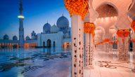 موعد إجازة عيد الأضحى في الإمارات 1441 – 2020