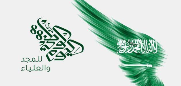 أجمل عبارات عن اليوم الوطني السعودي 1442 موقع البديل