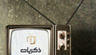 تردد قناة ذكريات السعودية على نايل سات