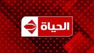 تردد قناة الحياة مسلسلات نايل سات وعرب سات