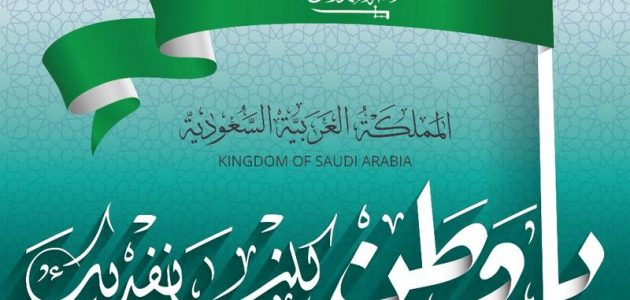 كلمة بمناسبة اليوم الوطني السعودي 90 مكتوبة